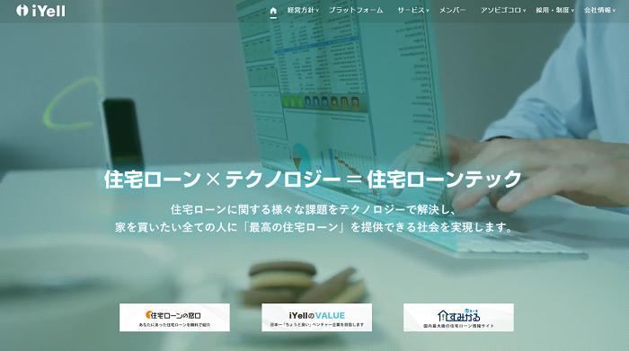iyell株式会社トップページ