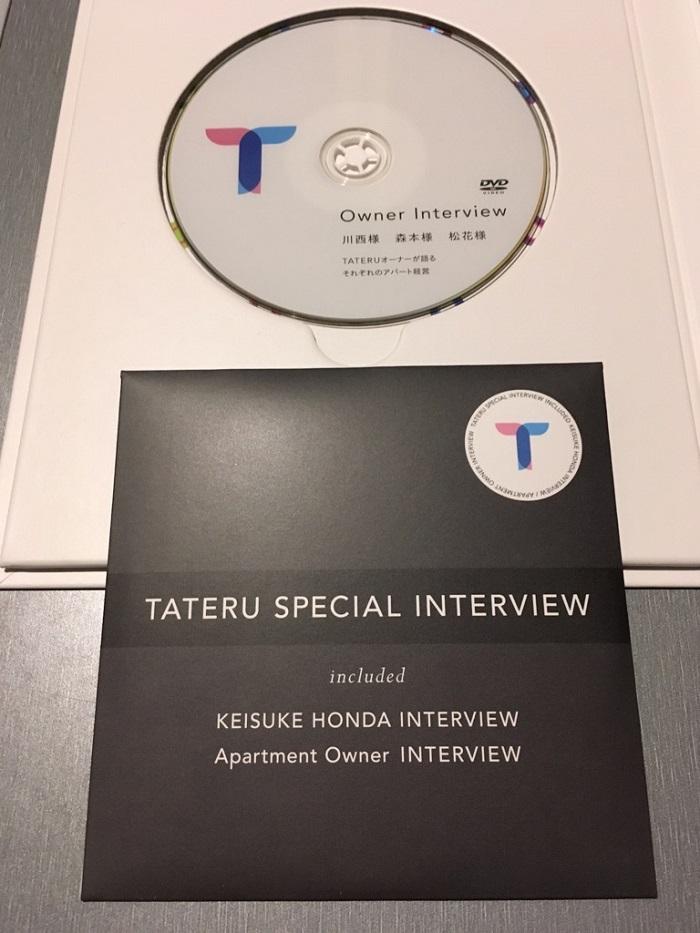 TATERUから資料到着07