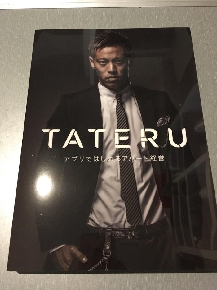 TATERUから資料到着02