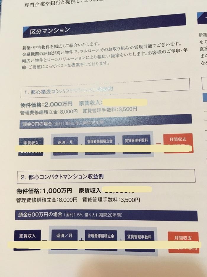エストアンドカンパニー資料請求後編03