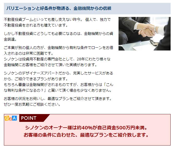アパート経営のシノケン資料請求09