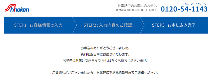 アパート経営のシノケン資料請求07