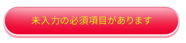 アパート経営のシノケン資料請求04