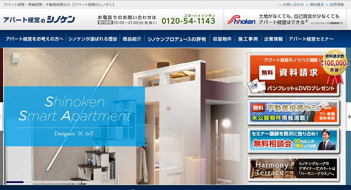 アパート経営のシノケン資料請求01