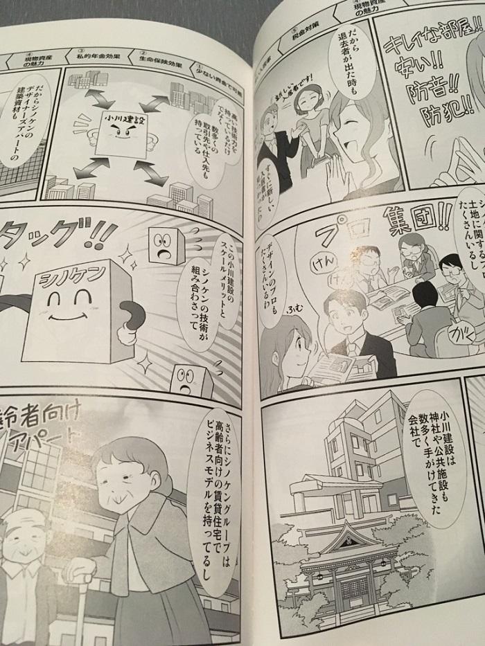 シノケン資料請求後編06