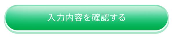アパート経営のシノケン資料請求05